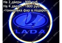 Лазерная проекция логотипа Lada (Ваз)