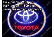 Лазерная проекция логотипа Toyota (Тойота)