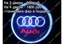 Лазерная проекция логотипа Audi (Ауди)