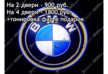Лазерная проекция логотипа BMW (Бмв)