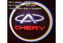 Лазерная проекция логотипа Chery
