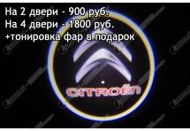 Лазерная проекция логотипа Citroen (Ситроен)