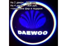 Лазерная проекция логотипа Daewoo (Дэу)