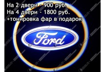 Лазерная проекция логотипа Ford