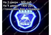 Лазерная проекция логотипа Gaz (Газ)