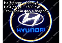 Лазерная проекция логотипа Hyundai (Хендай)