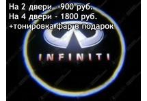 Лазерная проекция логотипа Infiniti