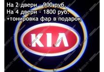 Лазерная проекция логотипа KIA (Киа)