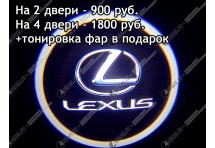 Лазерная проекция логотипа Lexus (Лексус)