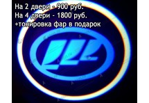 Лазерная проекция логотипа Lifan