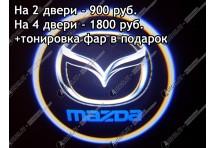 Лазерная проекция логотипа Mazda