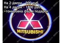 Лазерная проекция логотипа Mitsubishi (Митсубиси)