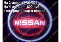Лазерная проекция логотипа Nissan (Ниссан)