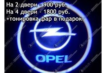 Лазерная проекция логотипа Opel (Опель)