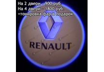 Лазерная проекция логотипа Renault (Рено)
