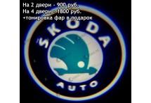 Лазерная проекция логотипа Skoda (Шкода)