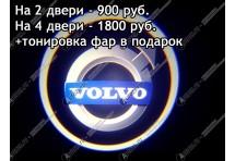 Лазерная проекция логотипа Volvo (Вольво)