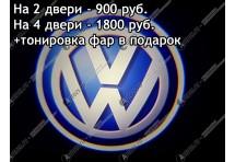 Лазерная проекция логотипа Volkswagen (Фольксваген)