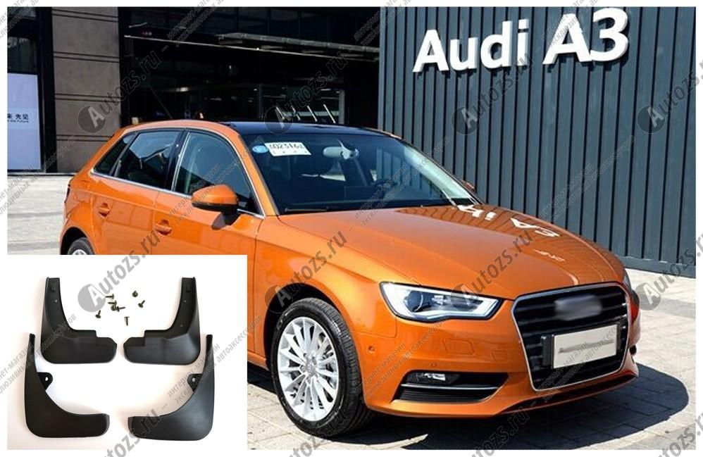 Купить со скидкой Брызговики для Audi A3 Typ 8P 2008-2013 хэтчбек