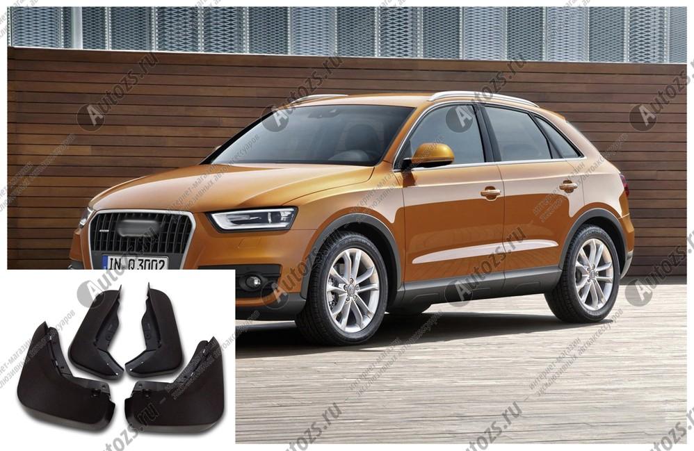 Брызговики для Audi Q3 Typ 8U 2011-2014Брызговики для Audi<br>Купить брызговики Audi Q3 высокого качества Вы можете в нашем интернет-магазине. Они не поддаются воздействию высоких и низких температур, выдерживают диапазон ±50°С, обладают гибкостью и высокой прочностью.<br><br>На любой...<br>