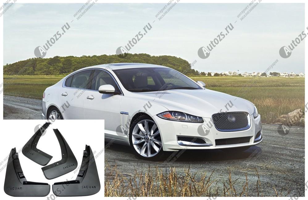 Брызговики для Jaguar XF 1 2007-2015Брызговики для Jaguar<br>Купить брызговики Jaguar XF высокого качества Вы можете в нашем интернет-магазине. Они не поддаются воздействию высоких и низких температур, выдерживают диапазон ±50°С, обладают гибкостью и высокой прочностью.<br><br>На любо...<br>