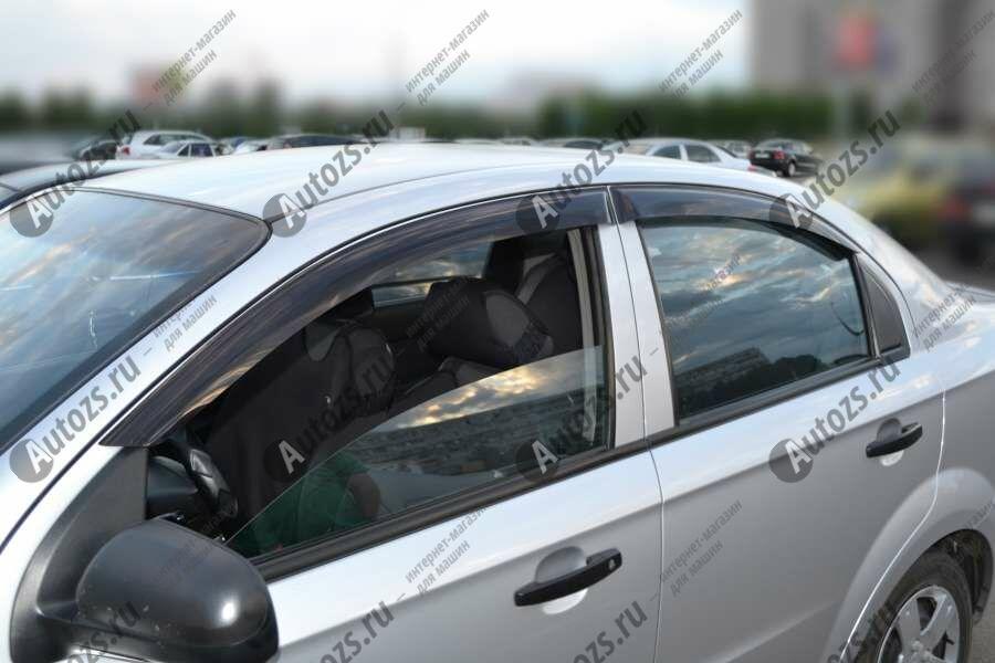 Дефлекторы боковых окон Chevrolet Aveo I Рестайлинг Седан (2006-2012)Дефлекторы боковых окон<br>Дефлекторы боковых окон индивидуальны для каждого автомобиля. Продукция изготовлена с помощью точного компьютерного оборудования и новейших технологий. Дефлекторы окон блокируют сильный ветер, бурный поток во...<br>
