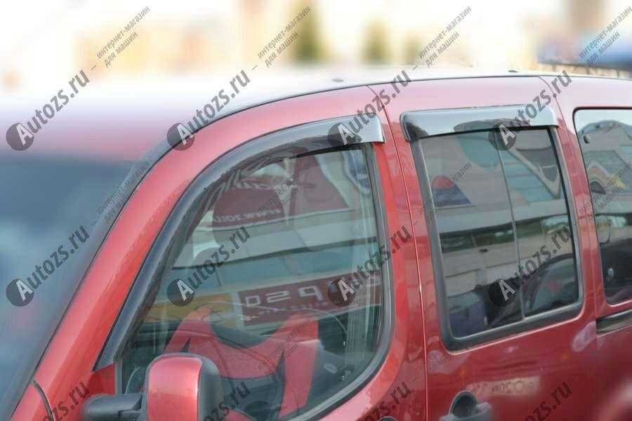 Дефлекторы боковых окон Fiat Doblo CargoДефлекторы боковых окон<br>Дефлекторы боковых окон индивидуальны для каждого автомобиля. Продукция изготовлена с помощью точного компьютерного оборудования и новейших технологий. Дефлекторы окон блокируют сильный ветер, бурный поток во...<br>