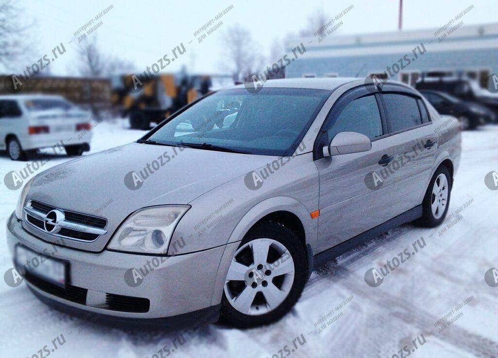 Купить Дефлекторы боковых окон Opel Vectra C Седан (2002-2005)