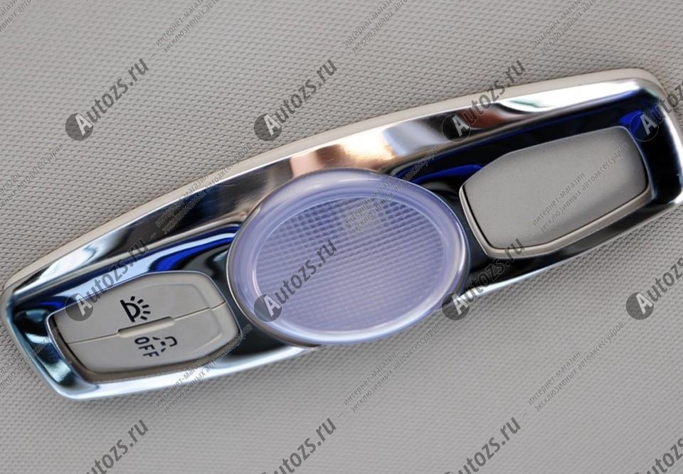Декоративная накладка для лампы салона Ford Focus 3 2011-2015Хромированные накладки Ford Focus III<br>Декоратинвные молдинги используются для украшения панели приборов, салона и т.д.<br><br><br>Простая и легкая установка (все в комплекте):<br><br><br>Очистить поверхность, куда будут устанавливаться накладки.<br><br>Снять скочт с накла...<br>