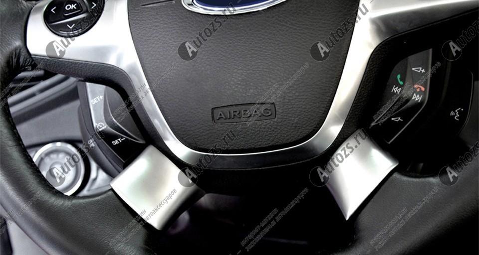 Декоративные накладки на рулевое колесо Ford Focus 3 2011-2015Хромированные накладки Ford Focus III<br>Декоратинвные молдинги используются для украшения панели приборов, салона и т.д.<br><br><br>Простая и легкая установка (все в комплекте):<br><br><br>Очистить поверхность, куда будут устанавливаться накладки.<br><br>Снять скочт с накла...<br>