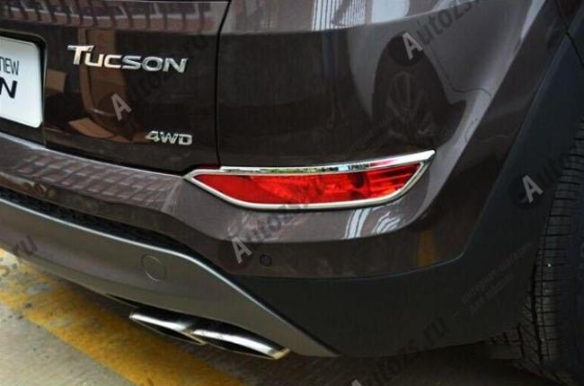 Накладки на задние ПТФ Hyundai Tucson 3 2015+Хромированные накладки Hyundai Tucson 3 2015+<br>Накладки на фары с нанесенным слоем хромового покрытия служат эффектной деталью внешней декоративной отделки автомобилей, в оформлении которых уже используются другие хромированные аксессуары. Кроме того, наклад...<br>