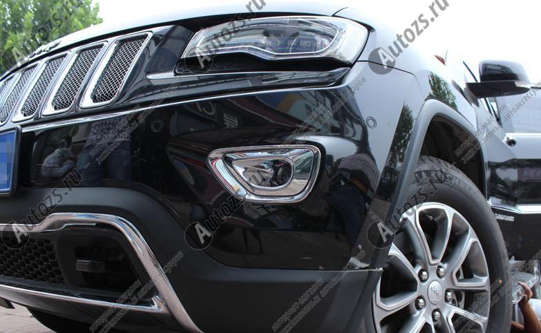 Накладки на передние ПТФ Jeep Grand Cherokee WK2 рестайлинг 2013+Хром накладки на ПТФ<br>Накладки для ПТФ с нанесенным слоем хромового покрытия служат эффектной деталью внешней декоративной отделки автомобилей, в оформлении которых уже используются другие хромированные аксессуары. Кроме того, наклад...<br>