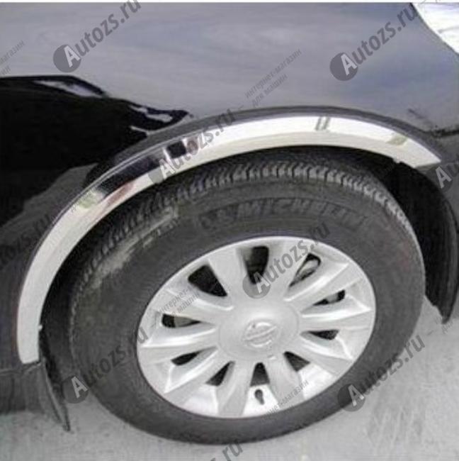 Накладки на арки колес Nissan Teana J31 2003-2008 короткиеХромированные накладки Nissan Teana<br>Накладки на арки изменят внешний вида автомобиля, обеспечат защиту кузова от забрызгивания из-под колес....<br>