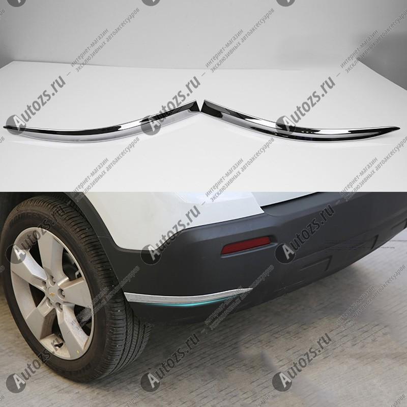 Накладка на задний бампер Chevrolet Tracker 3 2013+Хромированные накладки Chevrolet Tracker<br>Прочные накладки на бампер служат незаменимым аксессуаром для усовершенствования внешнего вида автомобиля и замены штатных деталей, выполненных из пластика и подверженных выходу из строя под действием внешних не...<br>