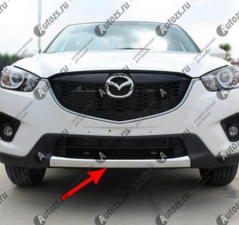 Купить со скидкой Накладка на юбку переднего бампера Mazda CX-5 1 2011+
