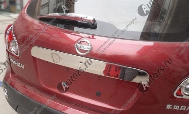 Хромированная накладка на дверь багажника Nissan Qashqai J10 2007-2014Хромированные накладки Nissan Qashqai<br>Прочные накладки на дверь багажника служат незаменимым аксессуаром для усовершенствования внешнего вида автомобиля, выполненных из пластика и подверженных выходу из строя под действием внешних неблагоприятных ф...<br>