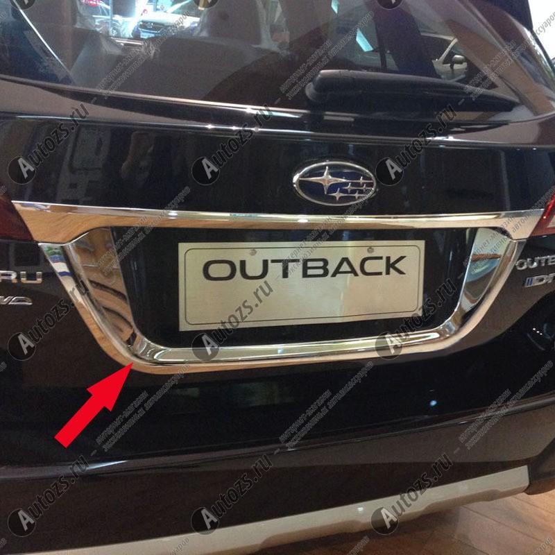 Хромированная накладка на дверь багажника Subaru Outback 5 2015+ под номерНакладки на Subaru Outback 5 2015+<br>Прочные накладки на дверь багажника служат незаменимым аксессуаром для усовершенствования внешнего вида автомобиля, выполненных из пластика и подверженных выходу из строя под действием внешних неблагоприятных ф...<br>