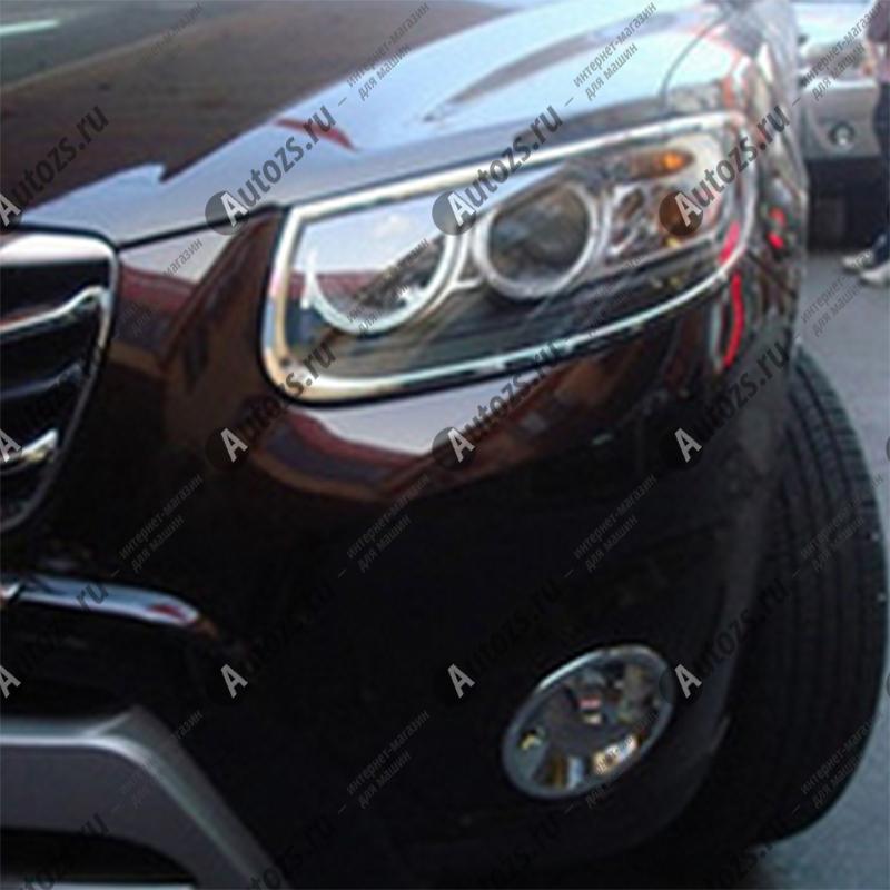 Хромированные накладки на фары Hyundai Santa Fe 2 2006-2012Хромированные накладки Hyundai Santa Fe<br>Установка накладок на фары является популярным среди автолюбителей способом внешнего тюнинга автомобилей. Стильные и надежные аксессуары не только служат оригинальными декоративными элементами дизайна, но и выпо...<br>