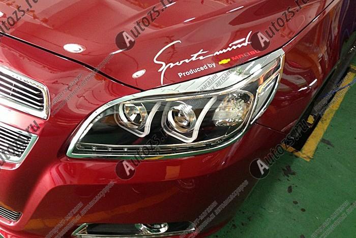 Хромированные накладки на фары Chevrolet Malibu 8 2012+Хромированные накладки Chevrolet Malibu<br>Установка накладок на фары является популярным среди автолюбителей способом внешнего тюнинга автомобилей. Стильные и надежные аксессуары не только служат оригинальными декоративными элементами дизайна, но и выпо...<br>