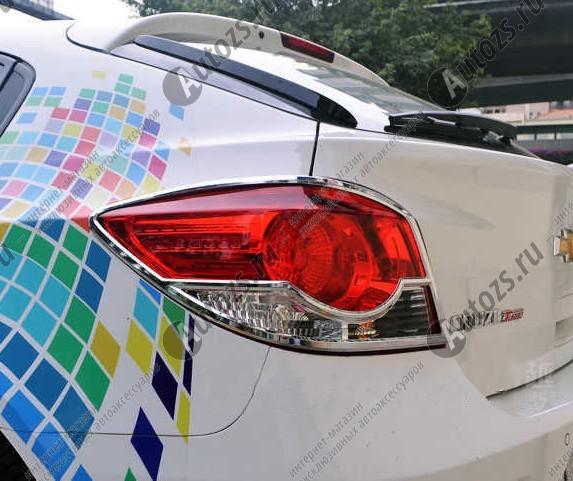 Хромированные накладки на задние фонари Chevrolet Cruze 1 2009-2015 хетчбэкХром накладки для фонарей<br>Установка накладок на фонари является популярным среди автолюбителей способом внешнего тюнинга автомобилей. Стильные и надежные аксессуары не только служат оригинальными декоративными элементами дизайна, но и вы...<br>
