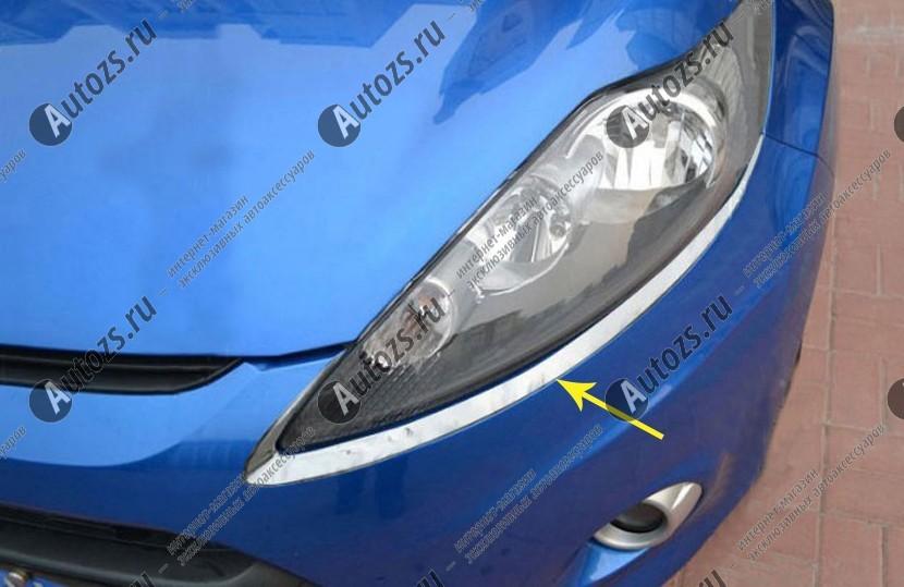 Хромированные накладки на фары Ford Fiesta 6 2008-2012 ресничкиХромированные накладки Ford Fiesta<br>Установка накладок на фары является популярным среди автолюбителей способом внешнего тюнинга автомобилей. Стильные и надежные аксессуары не только служат оригинальными декоративными элементами дизайна, но и выпо...<br>