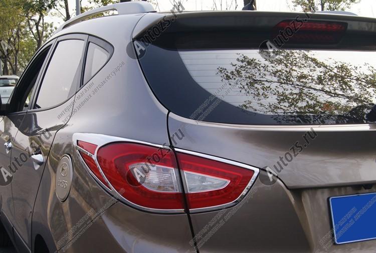 Хромированные накладки на задние фонари Hyundai ix35 2013+Хром накладки для фонарей<br>Установка накладок на фонари является популярным среди автолюбителей способом внешнего тюнинга автомобилей. Стильные и надежные аксессуары не только служат оригинальными декоративными элементами дизайна, но и вы...<br>