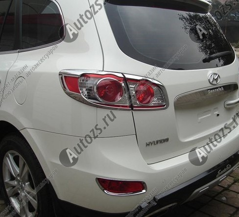 Хромированные накладки на задние фонари Hyundai Santa Fe 2 2010-2012Хромированные накладки Hyundai Santa Fe<br>Установка накладок на фонари является популярным среди автолюбителей способом внешнего тюнинга автомобилей. Стильные и надежные аксессуары не только служат оригинальными декоративными элементами дизайна, но и вы...<br>