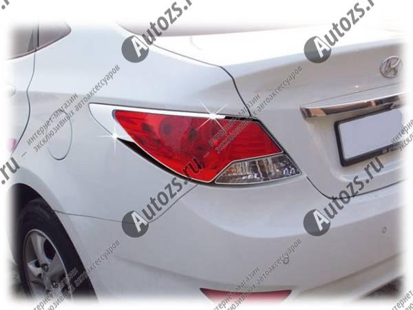 Хромированные накладки на задние фонари Hyundai Solaris 1 2010+ AХром накладки для фонарей<br>Установка накладок на фонари является популярным среди автолюбителей способом внешнего тюнинга автомобилей. Стильные и надежные аксессуары не только служат оригинальными декоративными элементами дизайна, но и вы...<br>
