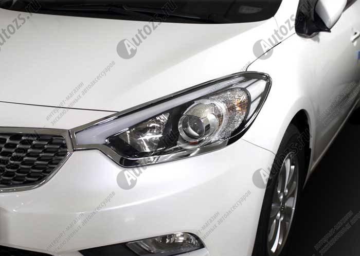 Хромированные накладки на фары Kia Cerato 3 2013+ AХромированные накладки KIA Cerato<br>Установка накладок на фары является популярным среди автолюбителей способом внешнего тюнинга автомобилей. Стильные и надежные аксессуары не только служат оригинальными декоративными элементами дизайна, но и выпо...<br>