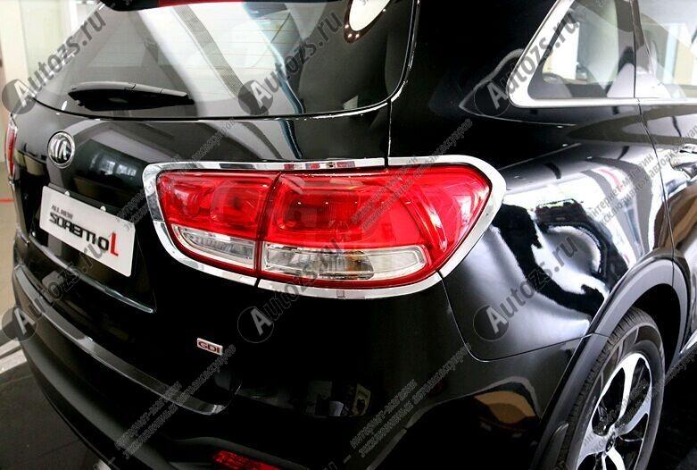 Хромированные накладки на задние фонари KIA Sorento 3 2015+Хром накладки для фонарей<br>Установка накладок на фонари является популярным среди автолюбителей способом внешнего тюнинга автомобилей. Стильные и надежные аксессуары не только служат оригинальными декоративными элементами дизайна, но и вы...<br>