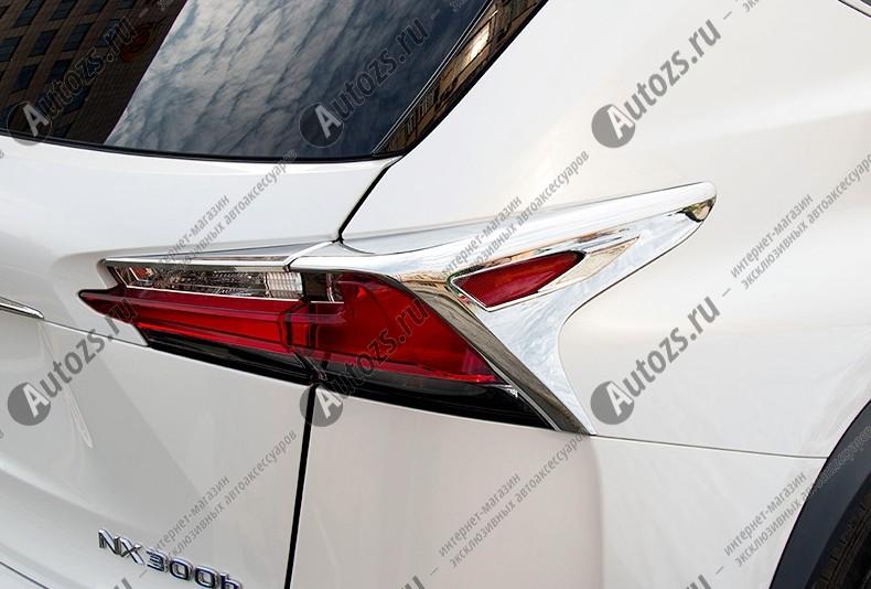 Купить со скидкой Хромированные накладки на задние фонари Lexus NX 2014-2017