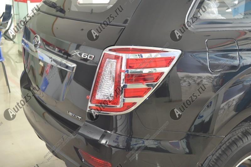 Хромированные накладки на задние фонари Lifan X60 2012+Хром накладки для фонарей<br>Установка накладок на фонари является популярным среди автолюбителей способом внешнего тюнинга автомобилей. Стильные и надежные аксессуары не только служат оригинальными декоративными элементами дизайна, но и вы...<br>