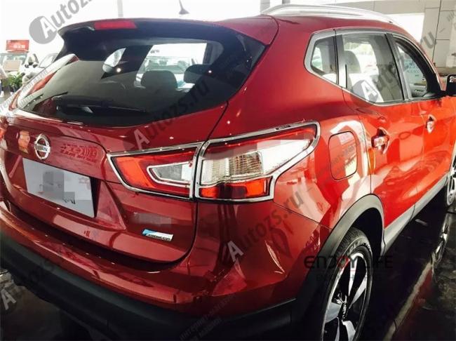 Хромированные накладки на задние фонари Nissan Qashqai J11 2013-2016Хром накладки для фонарей<br>Установка накладок на фонари является популярным среди автолюбителей способом внешнего тюнинга автомобилей. Стильные и надежные аксессуары не только служат оригинальными декоративными элементами дизайна, но и вы...<br>