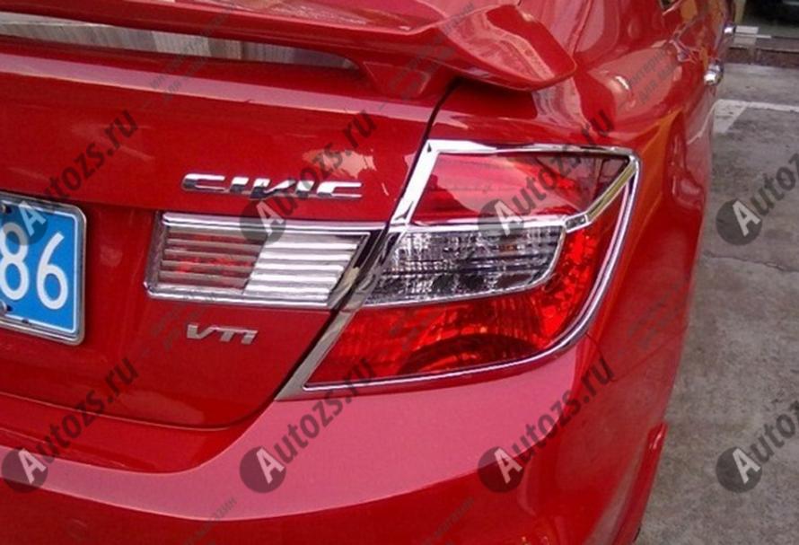 Хромированные накладки на задние фонари Honda Civic 9 2012+Хром накладки для фонарей<br>Установка накладок на фонари является популярным среди автолюбителей способом внешнего тюнинга автомобилей. Стильные и надежные аксессуары не только служат оригинальными декоративными элементами дизайна, но и вы...<br>
